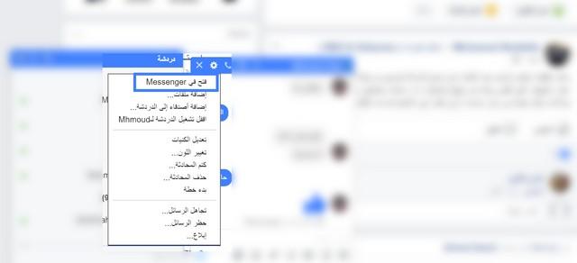 1 - البحث عن نص داخل محادثات الماسنجر