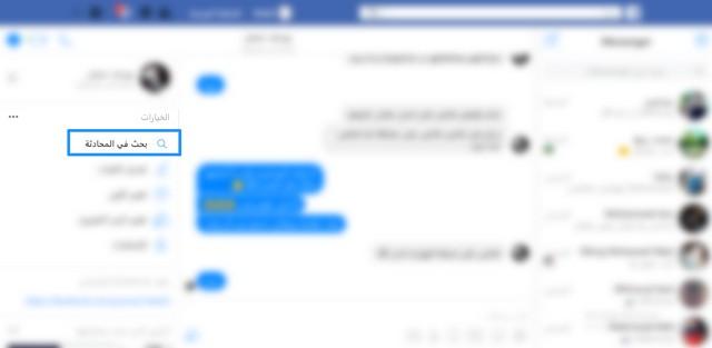2 - البحث عن نص داخل محادثات الفيس بوك