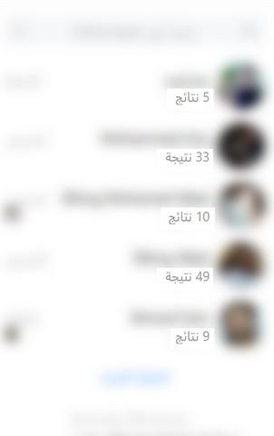 البحث عن نص داخل محادثات الفيس بوك | الطريقة الثانية 2