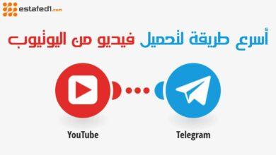 تحميل الفيديو من يوتيوب