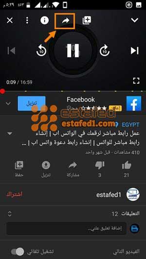 مشاركة رابط اليوتيوب تحميل الفيديو من يوتيوب