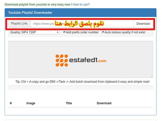 تحميل قائمة تشغيل كاملة من اليوتيوب دفعة واحدة لصق رابط قائمة التشغيل