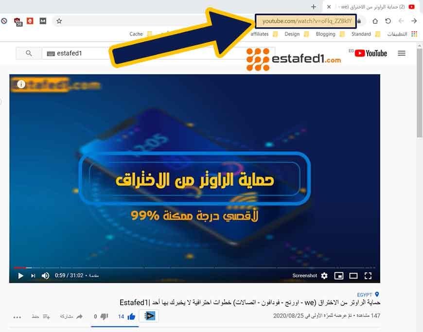 نسخ عنوان رابط الفيديو من اليوتيوب