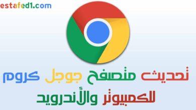 تحديث جوجل كروم للكمبيوتر والاندرويد