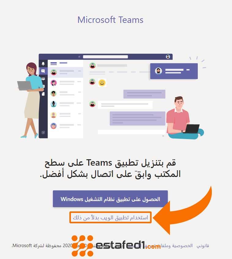 تطبيق الويب مايكروسوفت تيمز