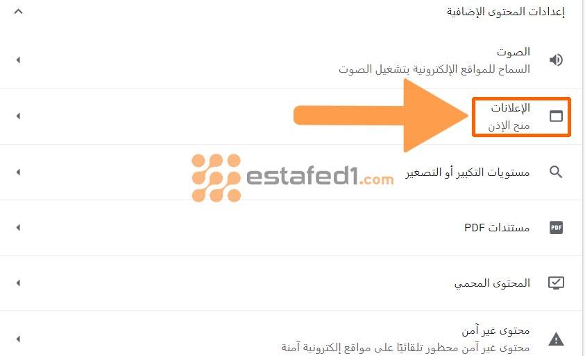 1. ايقاف الاعلانات المزعجة كروم من الإعدادات