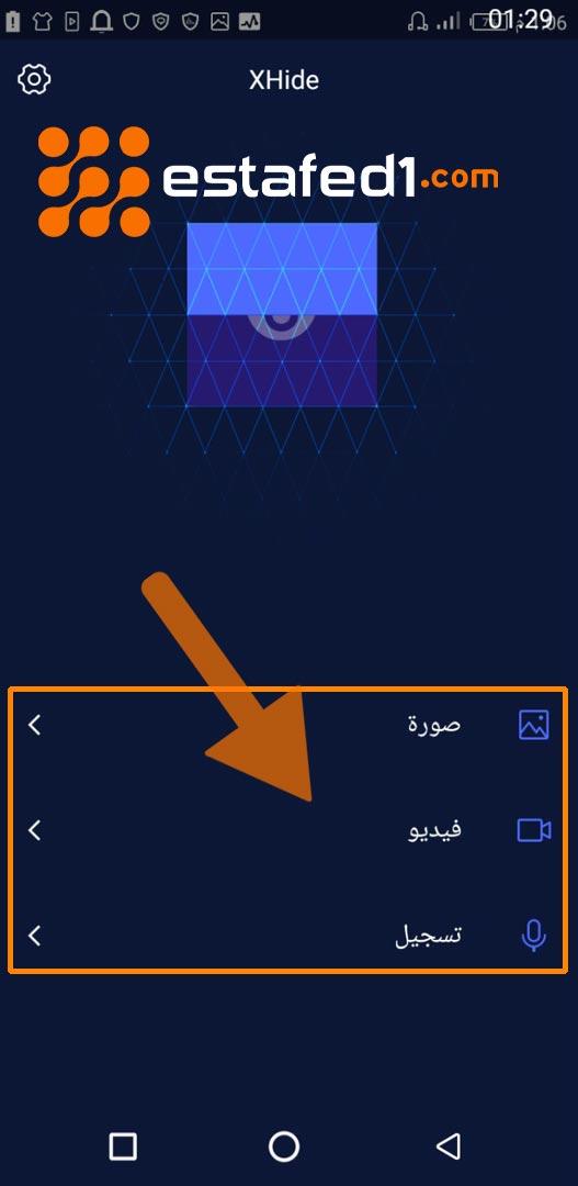 كيفية اخفاء التطبيقات في infinix