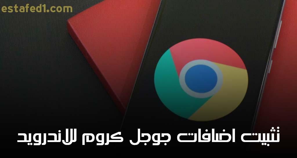 تثبيت اضافات جوجل كروم للاندرويد