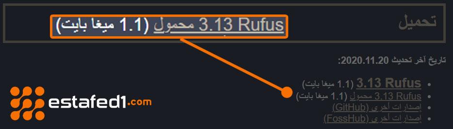 تحميل برنامج حرق الويندوز على فلاشة refus