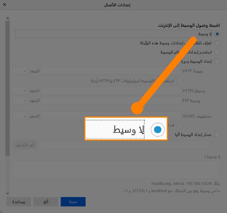 حل مشكلة The proxy server is refusing connections في فايرفوكس