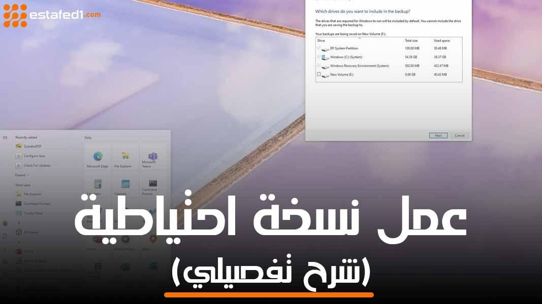 عمل نسخة احتياطية لويندوز 10 شرح بالصور