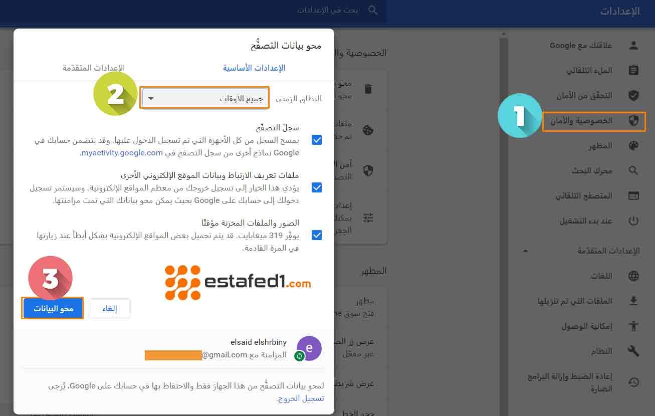 مسح ذاكرة التخزين المؤقت جوجل كروم The proxy server is refusing connections