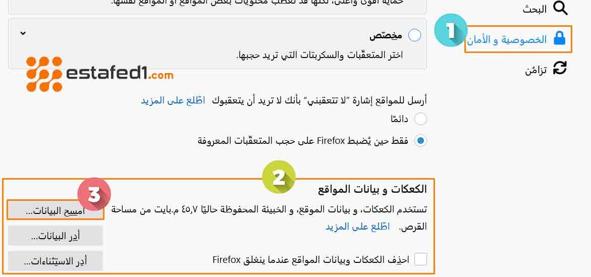 مسح بيانات التصفح فايرفوكس The proxy server is refusing connections