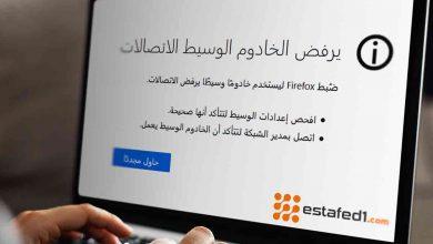 The proxy server is refusing connections حل مشكلة يرفض الخادوم الوسيط الاتصالات