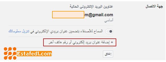 حماية حساب الفيس بوك 1. إضافة عنوان بريد الكتروني آخر