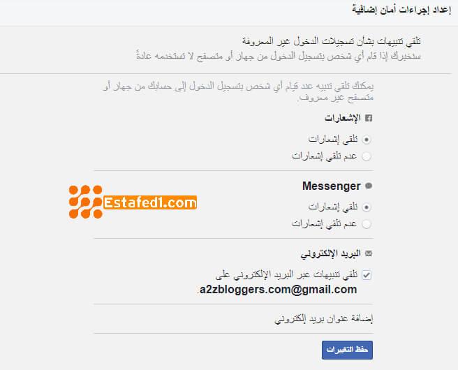 حماية حساب الفيس بوك 3. تفعيل إشعارات تسجيل الدخول إلي الفيس بوك 2