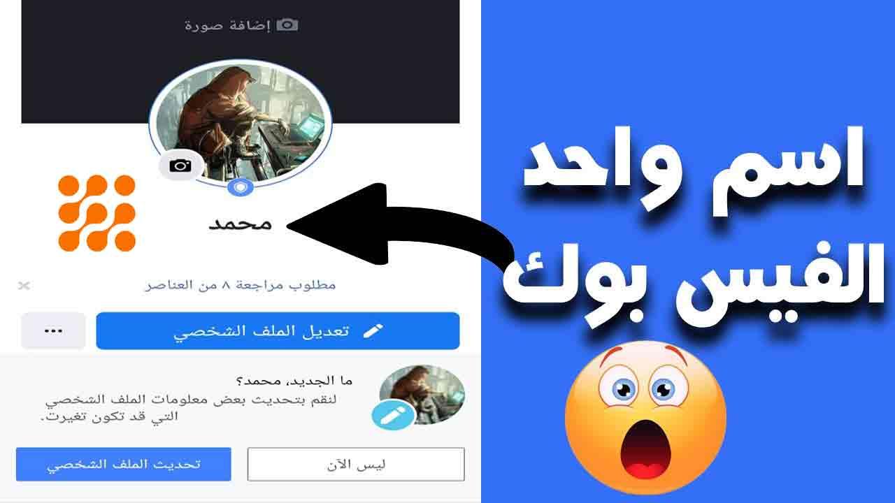طريقة تغيير اسم الفيس بوك باسم واحد