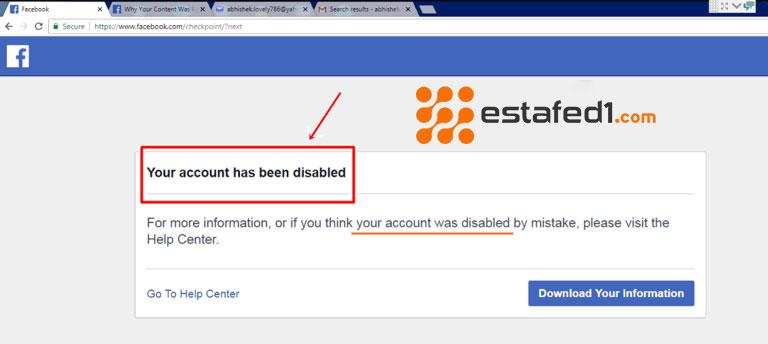 فتح حساب فيس بوك معطل مؤقتاً