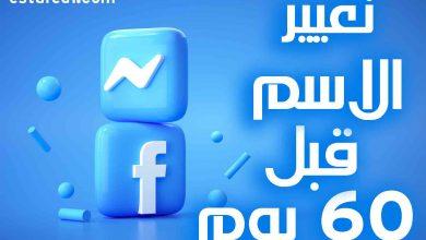 تغيير الاسم في فيس بوك قبل 60 يوم