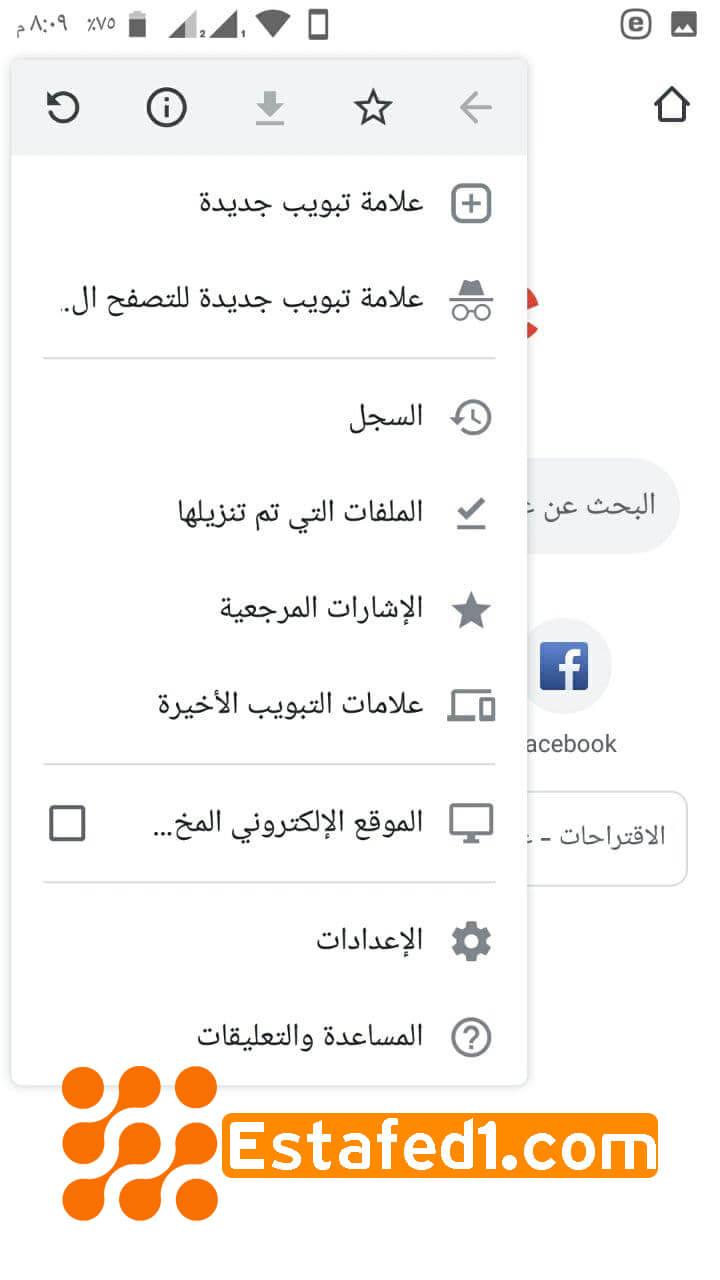 منع الاعلانات في جوجل كروم للاندرويد من خلال إعدادات المتصفح 2