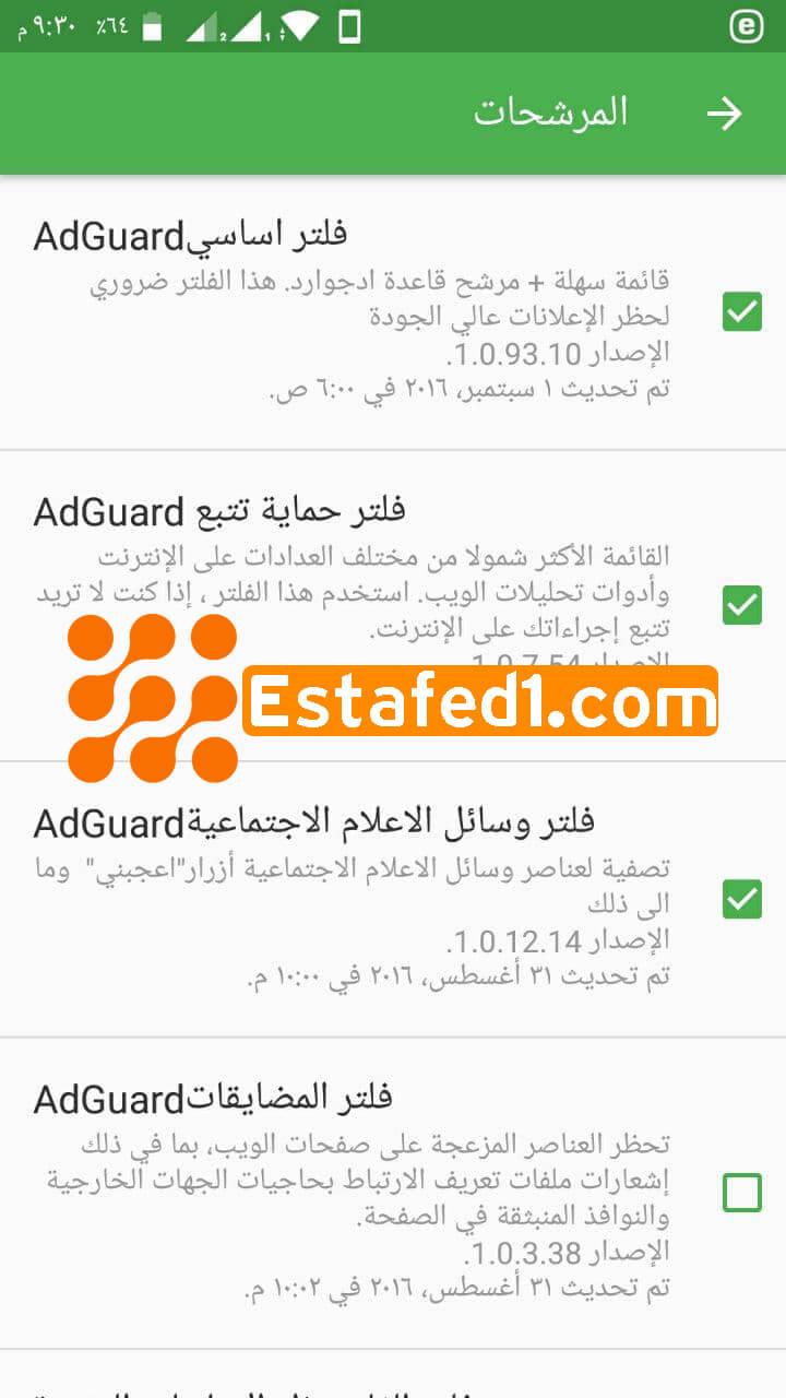 تطبيق AdGuard لمنع الإعلانات للأندرويد 2