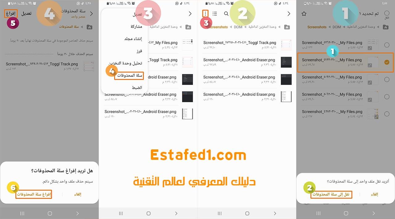 حذف الملفات نهائيا من الموبايل من مدير الملفات
