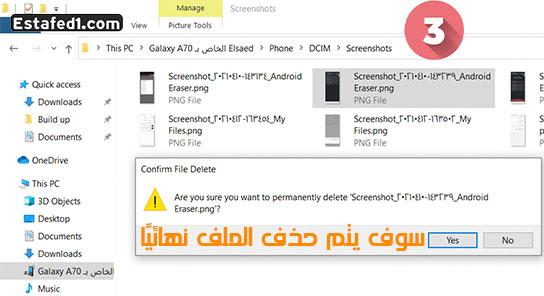 حذف الملفات نهائيا من الموبايل من الكمبيوتر خطوة 3