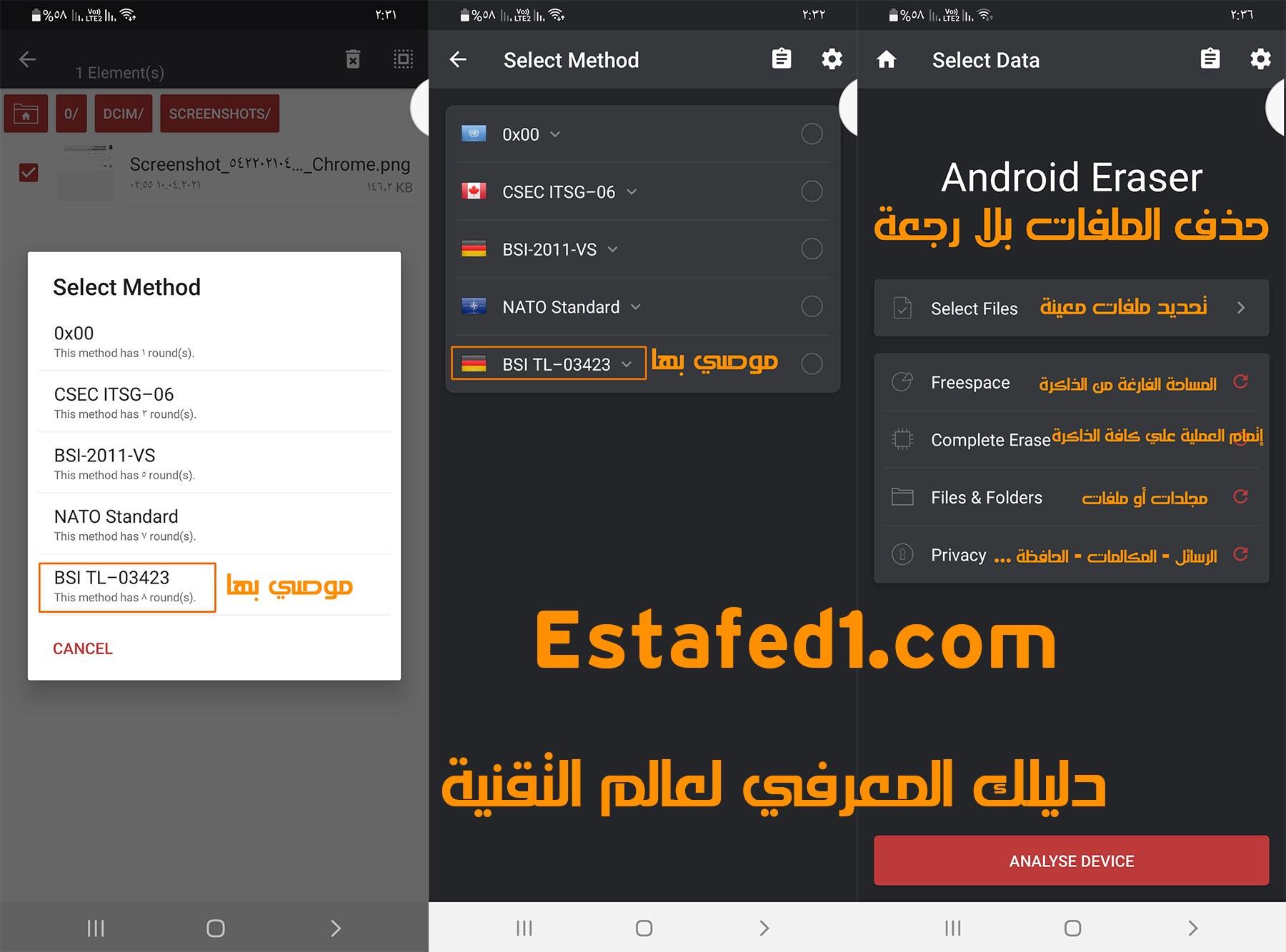 حذف الملفات نهائيا من الموبايل file shreder data eraser