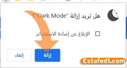 حذف الإضافات غير الضرورية من أجل تسريع جوجل كروم