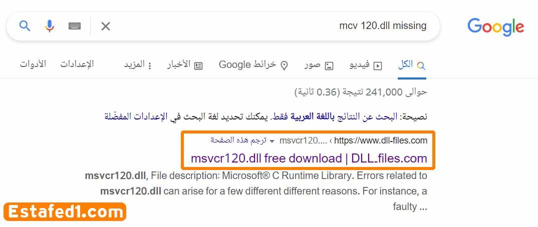 كيفية تحميل ملف DLL مفقود