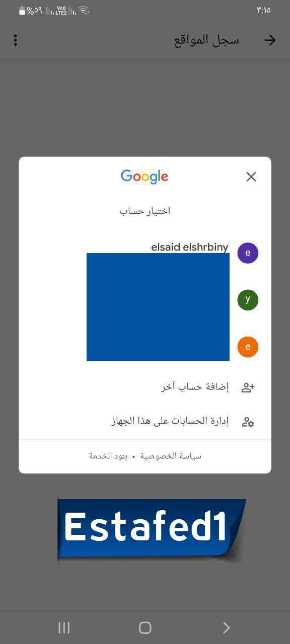 اختر حساب جوجل