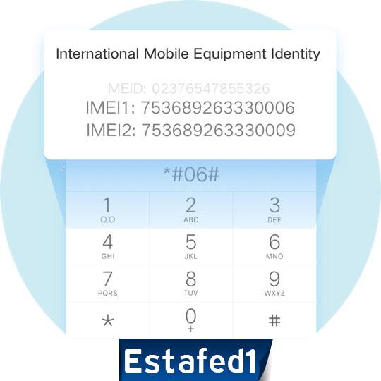 ما هو رقم IMEI