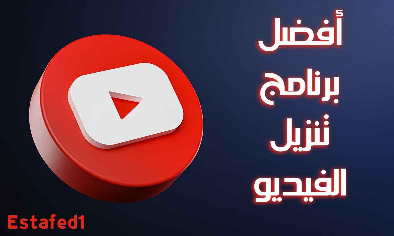 أقوي برنامج تنزيل الفيديو من اليوتيوب
