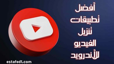 أفضل برنامج تنزيل الفيديو من اليوتيوب
