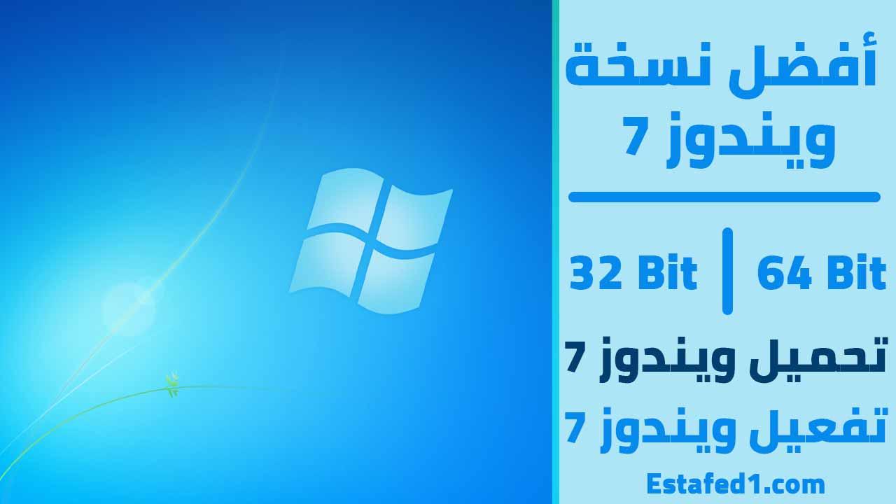 تحميل ويندوز 7