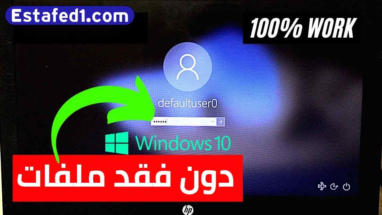 كيفية فتح اللابتوب اذا نسيت كلمة السر ويندوز 10
