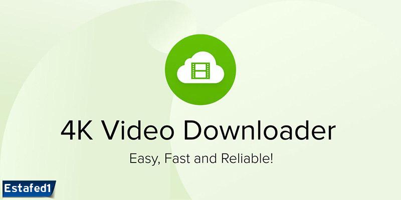 4k Video Downloader برنامج تنزي الفيديو من اليوتيوب