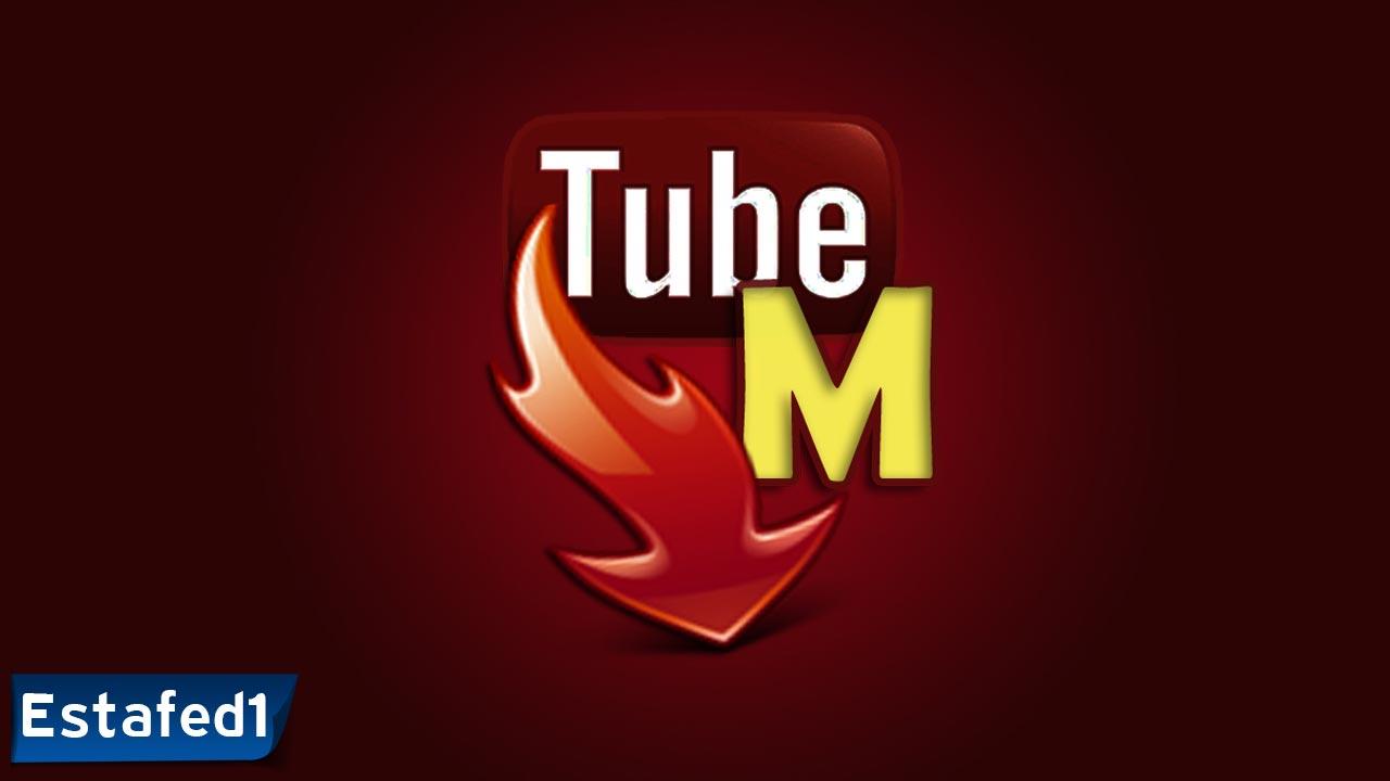 برنامج تنزيل الفيديو من اليوتيوب tubemate