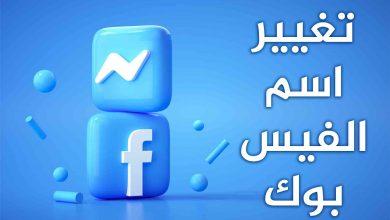 تغيير اسم الفيس بوك