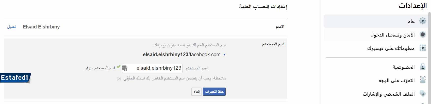 تغيير اسم المستخدم علي فيس بوك للكمبيوتر.jpg username